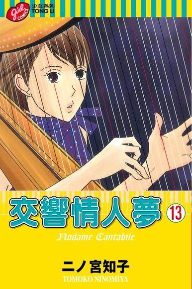 交響情人夢 13(第13冊:平裝)