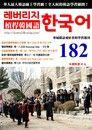 槓桿韓國語學習週刊第182期
