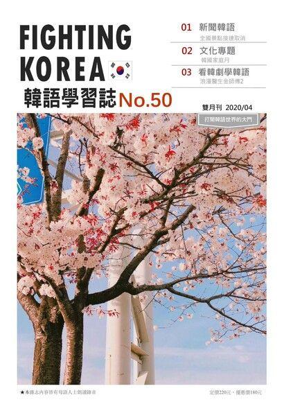 Fighting!KOREA韓語學習誌雙月刊 04月號/2020 第50期