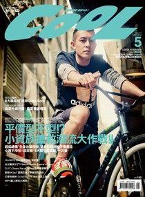 COOL流行酷報 05月/2012 第177期