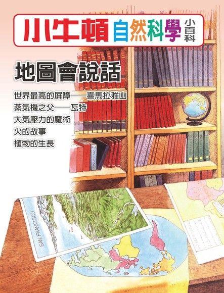 小牛頓自然科學小百科:地圖會說話