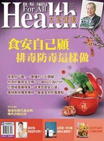 大家健康雜誌 01+02月號/2015 第334期