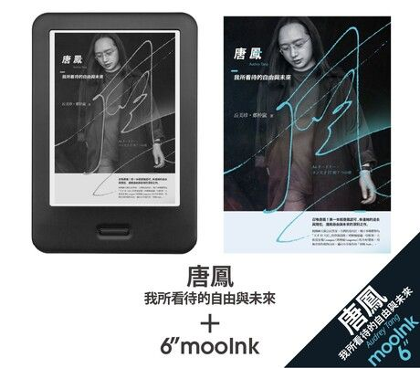 mooInk + 《唐鳳:我所看待的自由與未來》套組