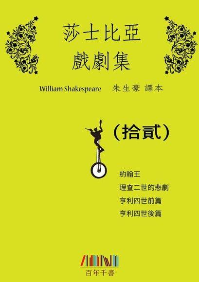 莎士比亞戲劇集(十二)