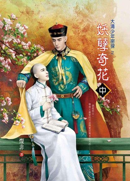 妖孽奇花(中)