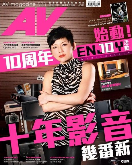 AV magazine周刊 523期