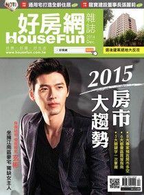 好房網雜誌 12月號/2014 第19期
