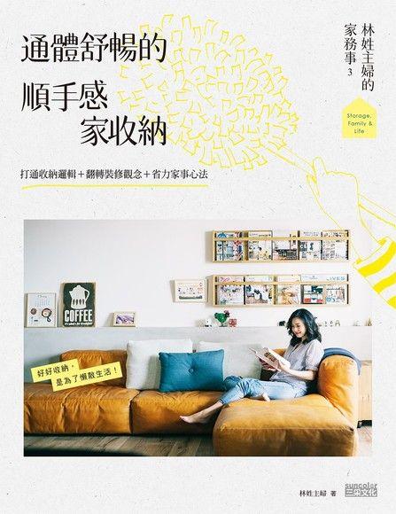 林姓主婦的家務事(3)通體舒暢的順手感‧家收納