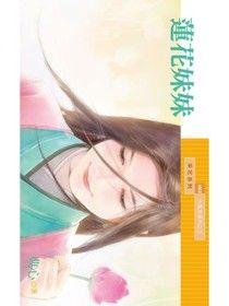 蓮花妹妹【大風堂系列之三】