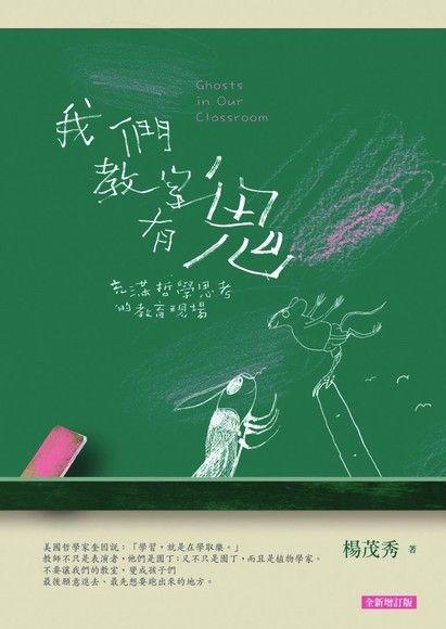 我們教室有鬼:充滿哲學思考的教育現場(全新增訂版)