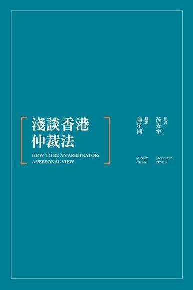 淺談香港仲裁法(How to Be an Arbitrator: A Personal View)