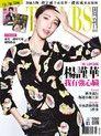 TVBS雙周刊 第874期 2014/10/09 A冊