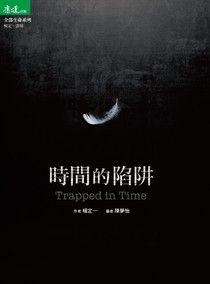 【电子书】時間的陷阱