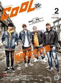 COOL流行酷報 02月號/2017 第234期