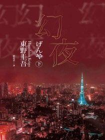 幻夜(下)(經典回歸版)