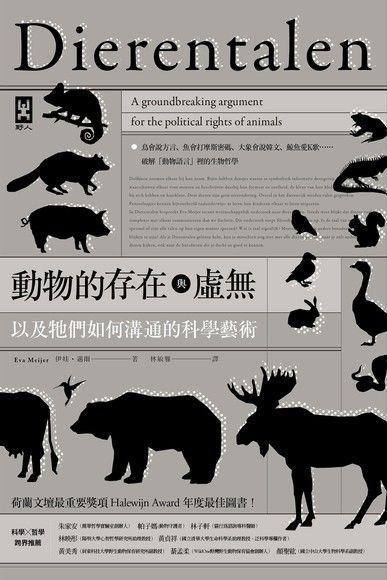動物的存在與虛無,以及牠們如何溝通的科學藝術