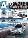AUTO-ONLINE汽車線上情報誌_No.120_5月_2012年