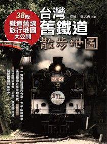 台灣舊鐵道散步地圖