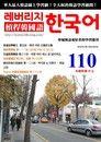 槓桿韓國語學習週刊第110期