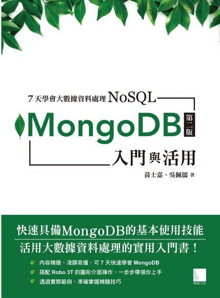 7天學會大數據資料處理—NoSQL:MongoDB入門與活用(第二版)