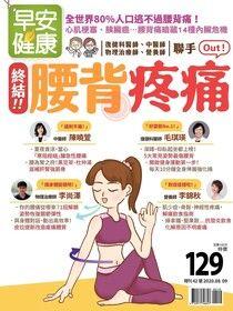 早安健康 特刊42號:終結!!腰酸背痛