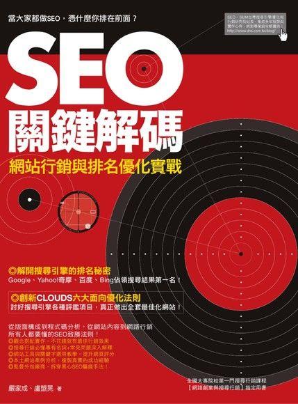 SEO關鍵解碼:網站行銷與排名優化實戰(平裝)