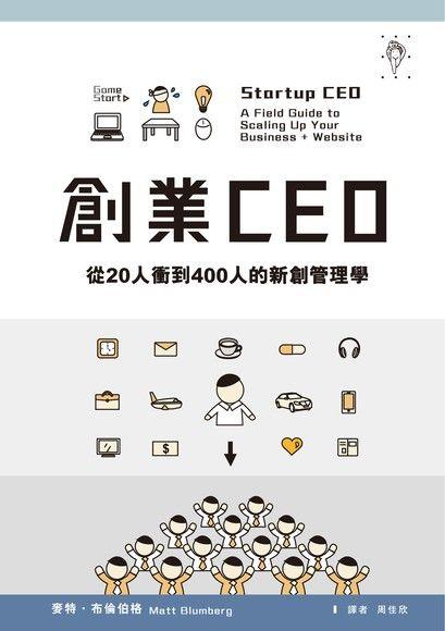 創業CEO