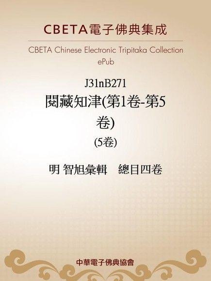 閱藏知津(第1卷-第5卷)