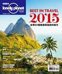 Lonely Planet 孤獨星球 01月號/2015年 第39期