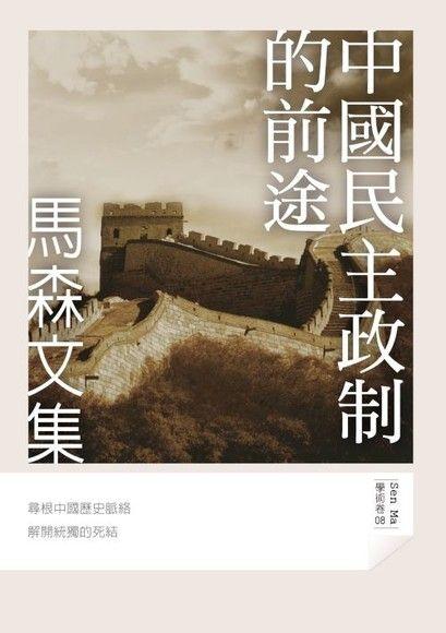 中國民主政制的前途