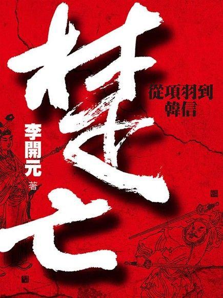 楚亡:從項羽到韓信