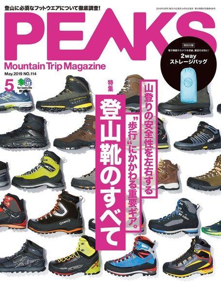 PEAKS 2019年5月號 No.114 【日文版】