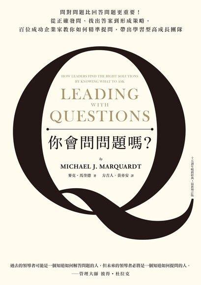 你會問問題嗎?(十五週年暢銷經典˙最新增訂版)