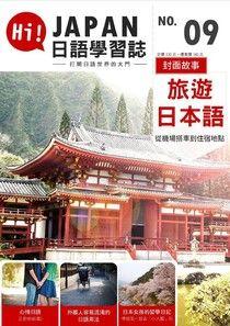 HI!JAPAN日語學習誌 04月號/2016 第9期