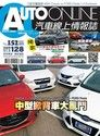 AUTO-ONLINE汽車線上情報誌 02+03月號/2015 第152期
