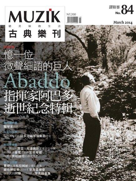 MUZIK古典樂刊 03月號/2014 第84期 (左翻)