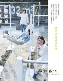 尋常.台北|設計搖籃:我們在設計裡相遇