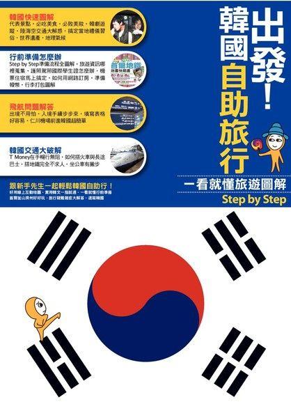 出發!韓國自助旅行:一看就懂旅遊圖解Step By Step