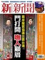新新聞 第1373期 2013/06/26