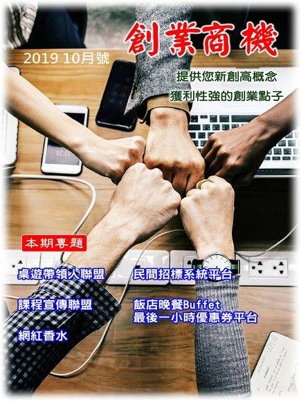創業商機 vol. 04