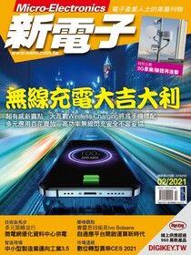 新電子科技雜誌 02月號/2021 第419期