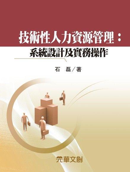 技術性人力資源管理:系統設計及實務操作