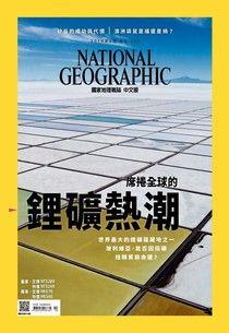 國家地理雜誌2019年02月號