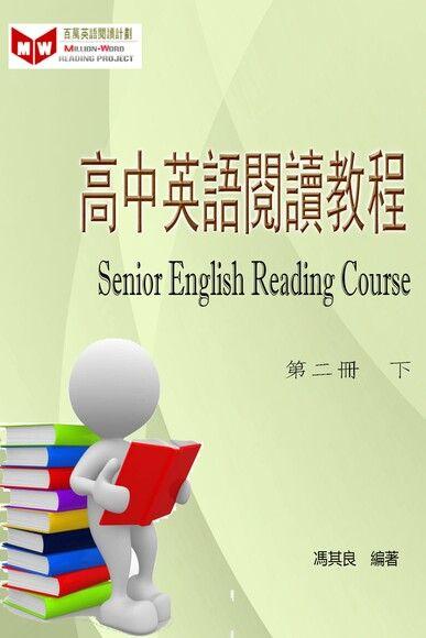 高中英語閱讀教程(第二冊下)