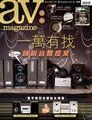 AV magazine雙周刊 587期 2014/02/17