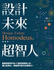 設計.未來.超智人