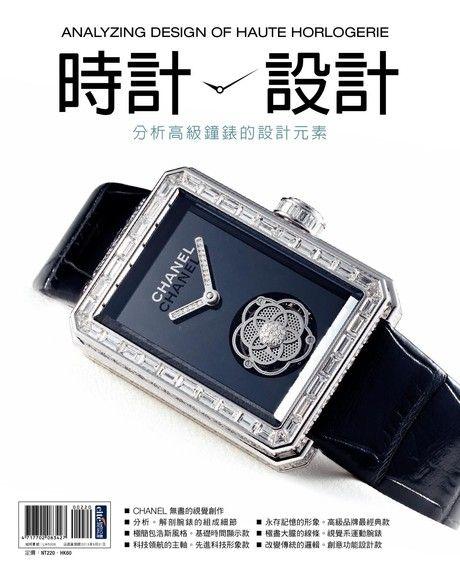 時計。設計