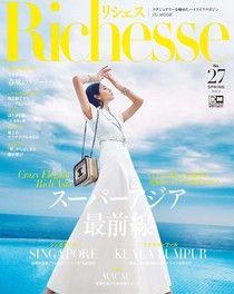 Richesse No.27 【日文版】