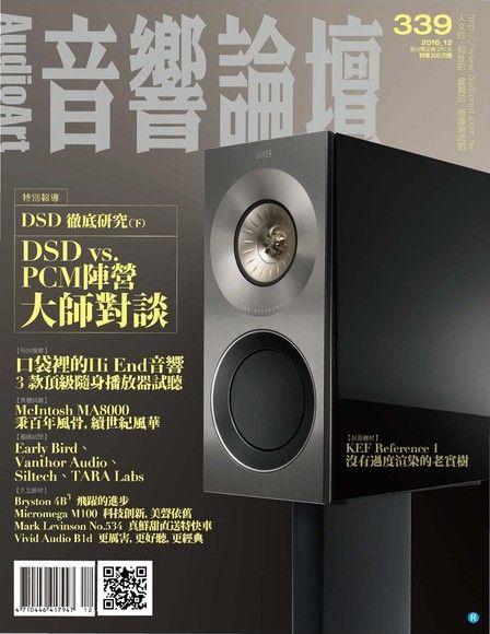 Audio Art 音響論壇 12月號/2016 第339期