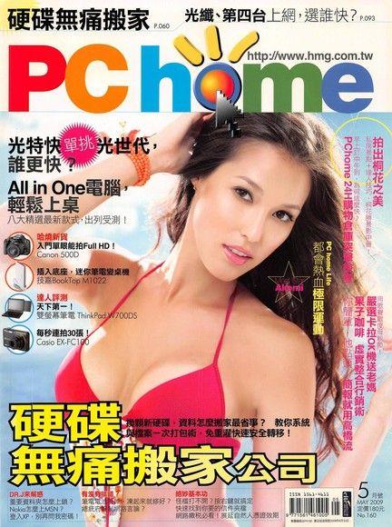 PC home 電腦家庭 05月號/2009 第160期